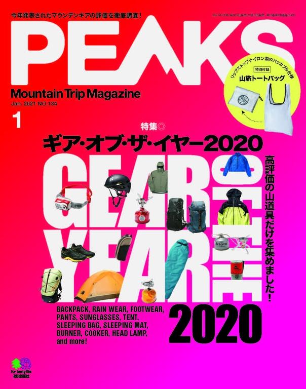 PEAKS 2020年1月號 No.134 【日文版】