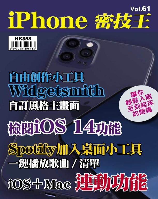 iPhone 密技王 Vol.61【iOS與Mac連結的小知識】