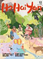 HoHaiYan原YOUNG雙月刊89期