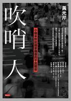 吹哨人:小蝦米對抗國家機器的平民戰役