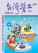 《台灣勞工季刊》第64期