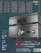 音響論壇電子雜誌 第388期 1月號