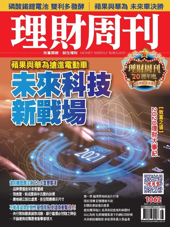理財周刊1062期:未來科技新戰場