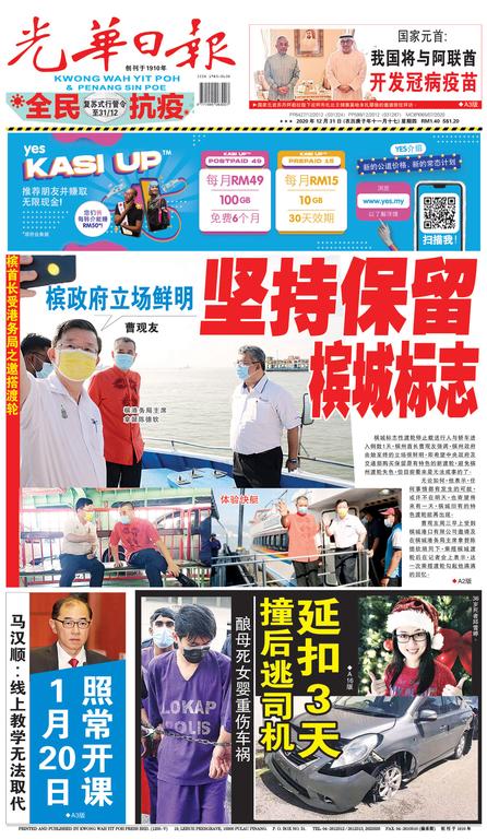光華日報(晚报)2020年12月31日