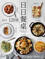 日日餐桌:天天都是下廚好日子 120道常備菜【二版】