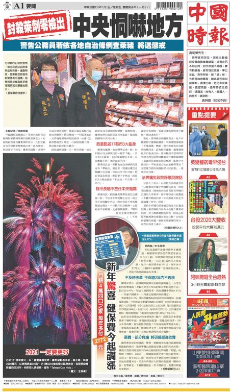 中國時報 2021年1月1日