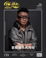 《@Mangu曼谷》杂志 第 199 期