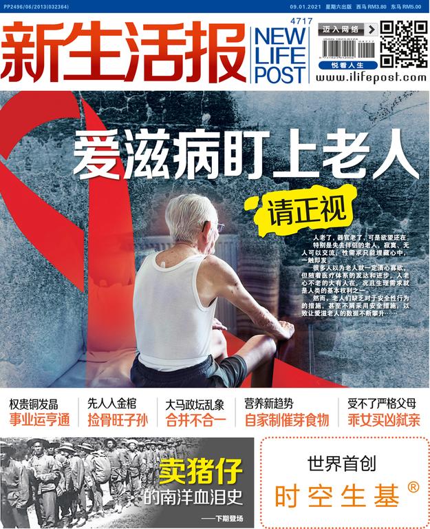 新生活报 ( 4717)