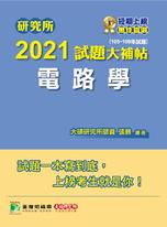 研究所2021試題大補帖【電路學】(105~109年試題)