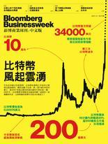 《彭博商業周刊/中文版》第211期
