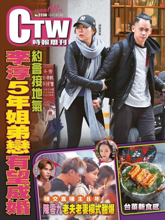 時報周刊+周刊王 2021/1/6 第2238期