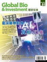 《環球生技月刊》VOL.81期