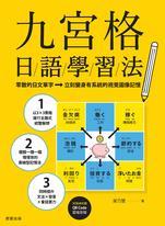 九宮格日語學習法