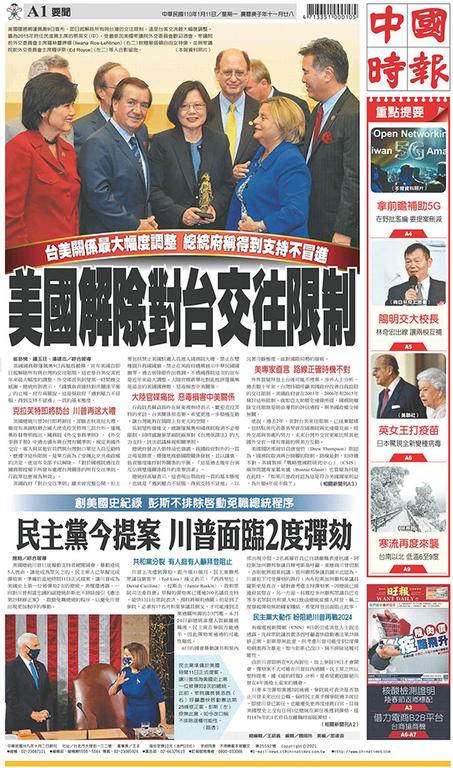 中國時報 2021年1月11日