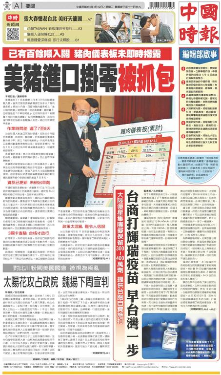 中國時報 2021年1月12日