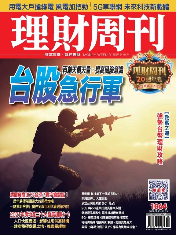 理財周刊1064期:台股急行軍