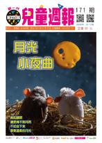 新一代兒童週報(第171期)