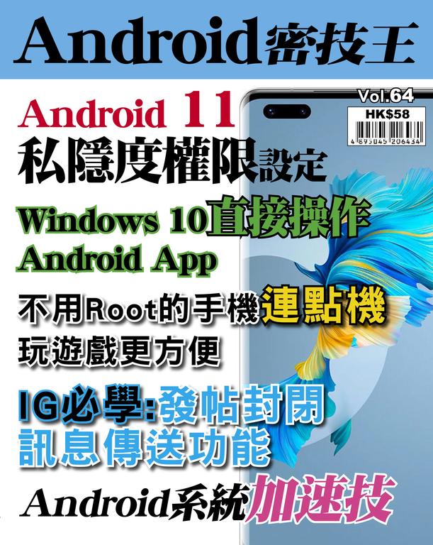Android 密技王#64【Facebook虛擬替身設定】