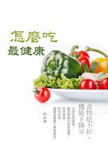 怎麼吃最健康《食物吃不好,機能下降早》