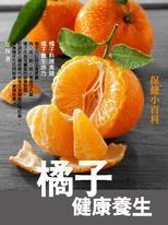 橘子健康養生《橘子健康小百科》