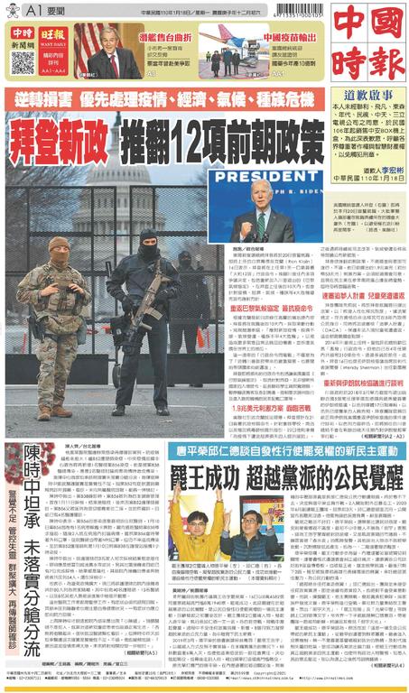 中國時報 2021年1月18日