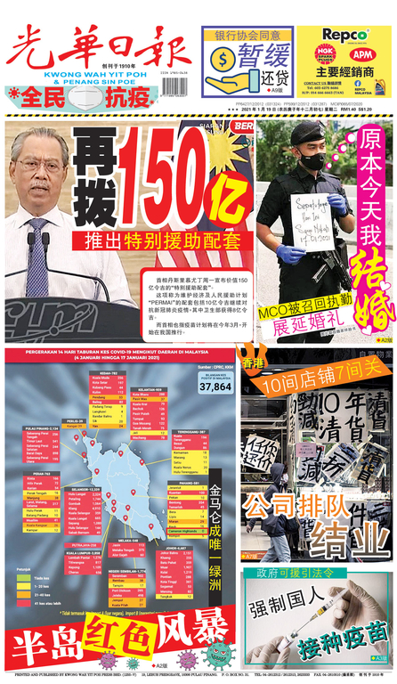 光華日報(晚报)2021年01月19日