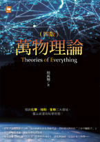 萬物理論(四版)