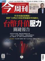 【今周刊】NO1257 台幣升值壓力