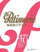 Fou de Pâtisserie瘋甜點自學全書:法國超人氣甜點雜誌精選40位頂尖主廚無私傳授85道