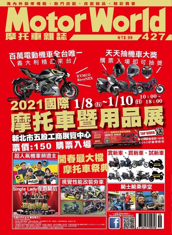 摩托車雜誌Motorworld【427期】