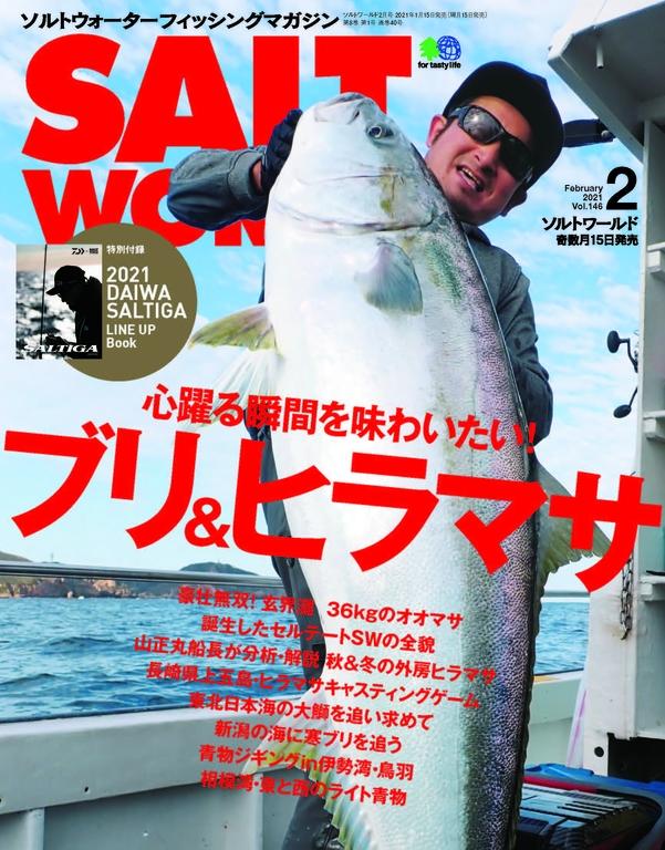 SALT WORLD 2021年2月號 Vol.146 【日文版】