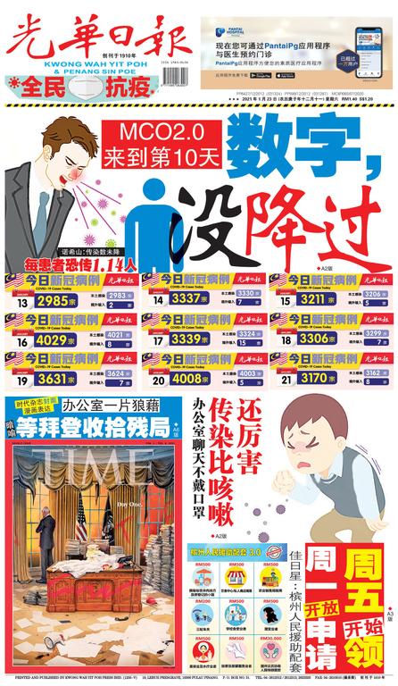 光華日報(晚报)2021年01月23日