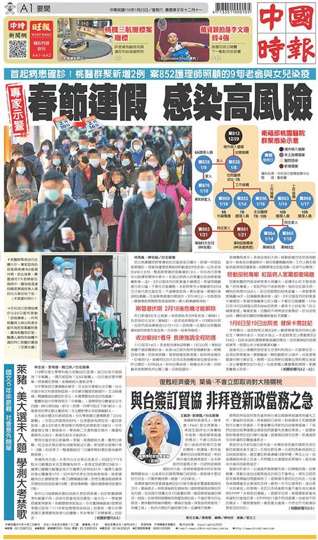 中國時報 2021年1月23日
