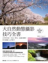 大自然動態攝影技巧全書