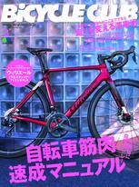 BiCYCLE CLUB 2021年3月號 No.431 【日文版】