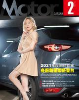 汽車百科雜誌 NO.423 /2021年2月號
