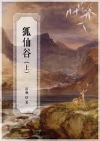 狐仙谷(上)