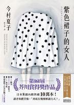 紫色裙子的女人【第161屆芥川賞得獎作品】