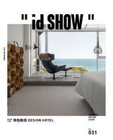 id SHOW 住宅影音誌 VOL.31