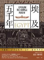 埃及五千年:文明起源與王朝興衰的故事