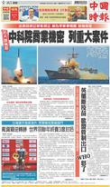 中國時報 2021年2月1日