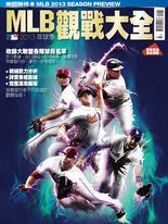 2013年球季MLB觀戰大全