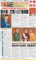 中國時報 2021年2月2日