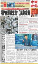中國時報 2021年2月3日
