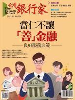 【台灣銀行家 2月號/2021 第134期】