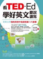 看TED-Ed學好英文聽說讀寫:輕鬆自學擁有英檢中高級程度的八堂課