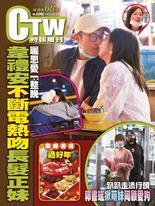 時報周刊+周刊王 2021/2/3 第2242期