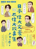 日本怪人列傳-偉大文豪的不偉大故事集