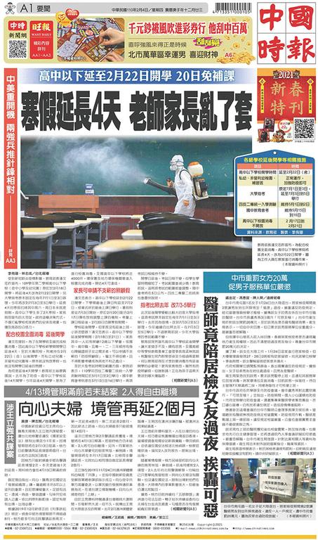 中國時報 2021年2月4日