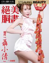 現代「聶小倩」-余納斯 (尤物 絕美胴畫系列 No.364)